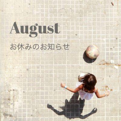 8月お休みのお知らせ