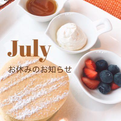 7月お休みのお知らせ