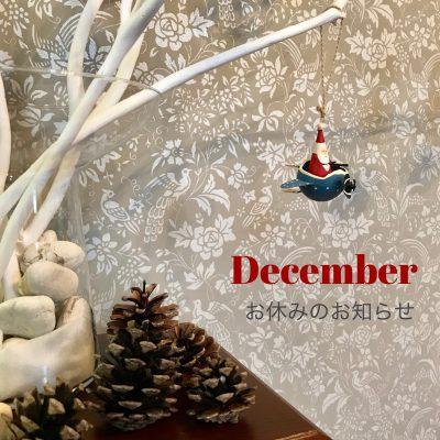 12月と年末年始お休みのお知らせ
