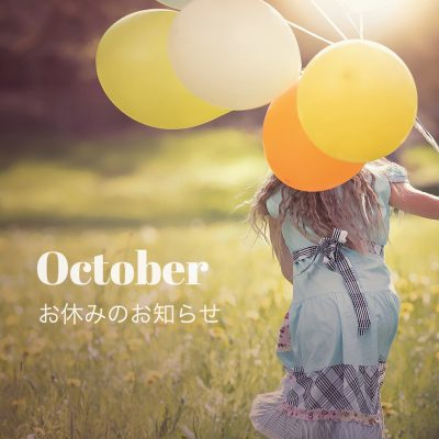 10月お休みのお知らせ