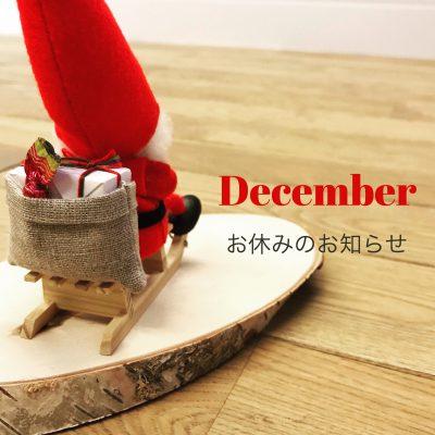 12月お休みのお知らせ