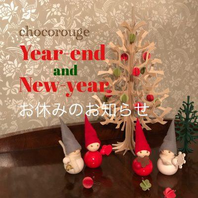年末年始のお休み・その間のご予約についてお知らせ