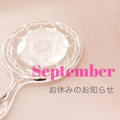 9月お休みのお知らせ