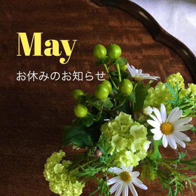 5月お休みのお知らせ
