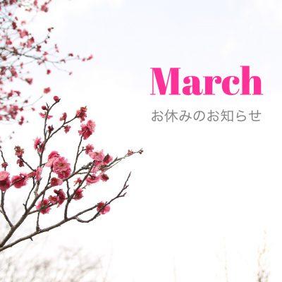 3月お休みのお知らせ