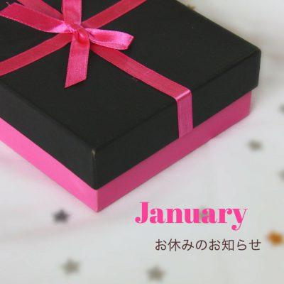 1月お休みのお知らせ