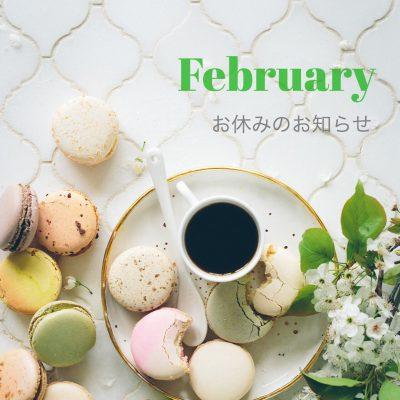 2月お休みのお知らせ