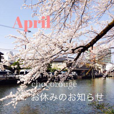4月お休みのお知らせ