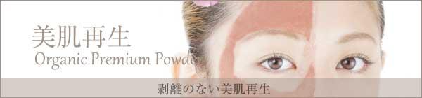 美肌再生 Organic Premium Powder 剥離のない美肌再生