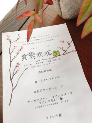 ストーリー性と夢のあるランチ:金沢のgamadan(ガマダン)さん
