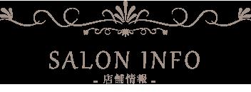 店舗情報 Salon Info